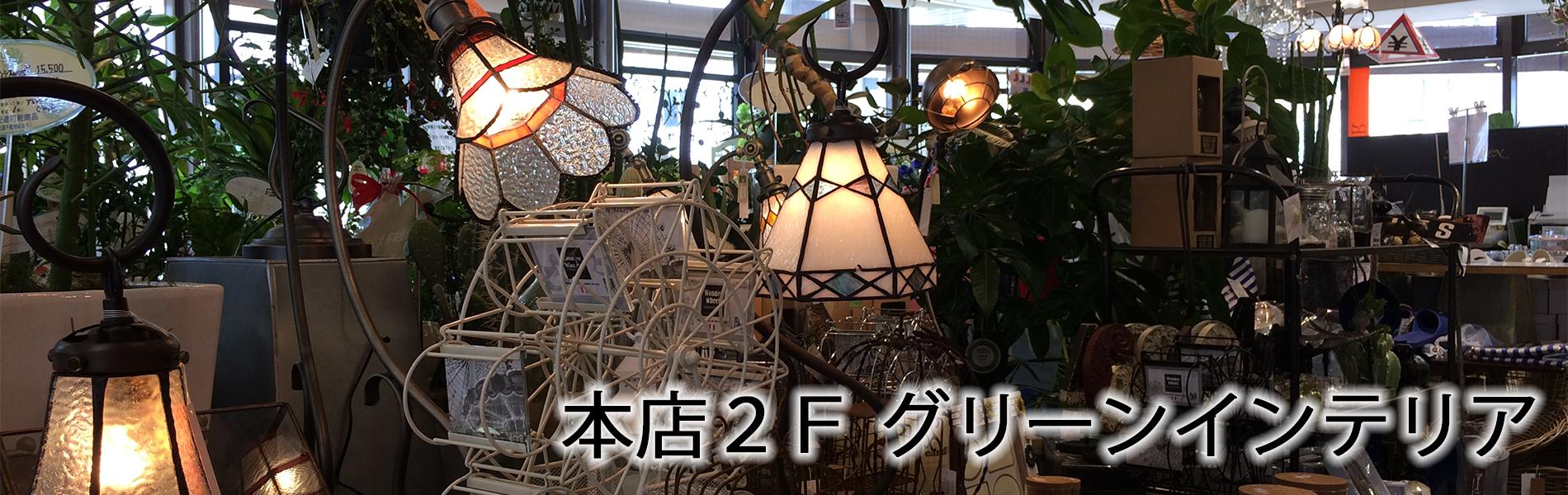 二楽園 本店2F